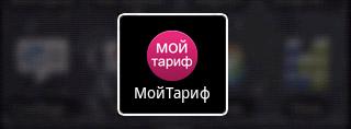 МойТариф