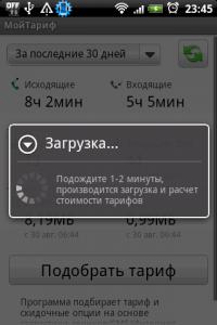 2_МойТариф