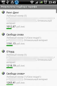 3_МойТариф