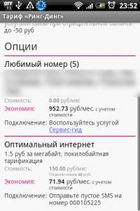 5_МойТариф