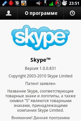 skype1003