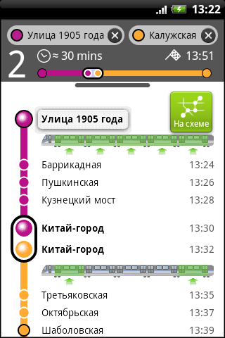 metro_android3