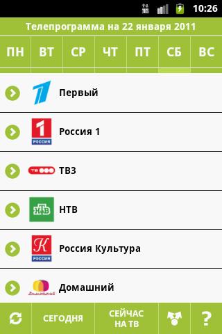 программа на завтра на россия 1