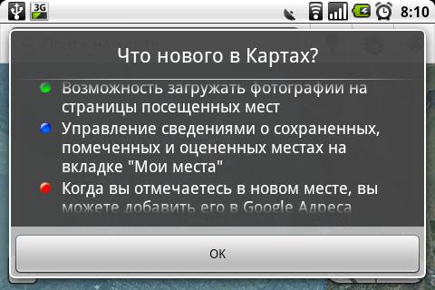 Новые возможности карт Google для Android GM58_1