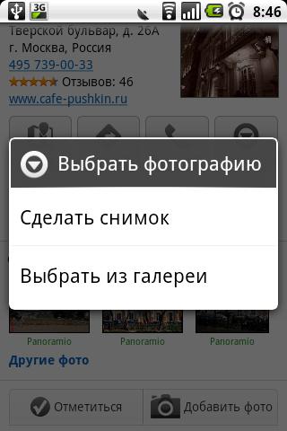 Новые возможности карт Google для Android GM58_6