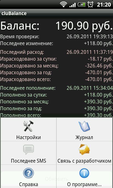 2011-09-26_21-20-54