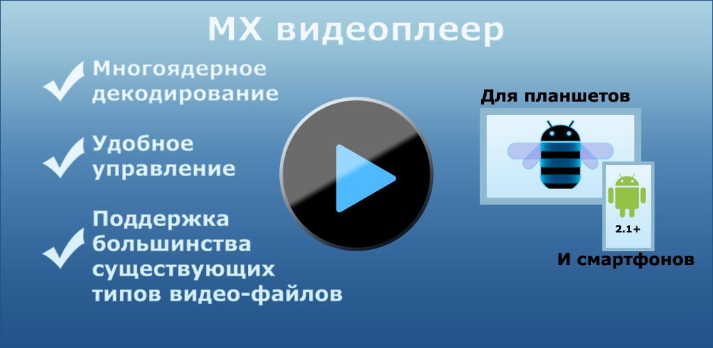 Скачать видеоплеер бесплатно для компьютера на русском