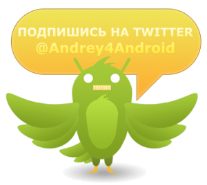 Andrey4Android