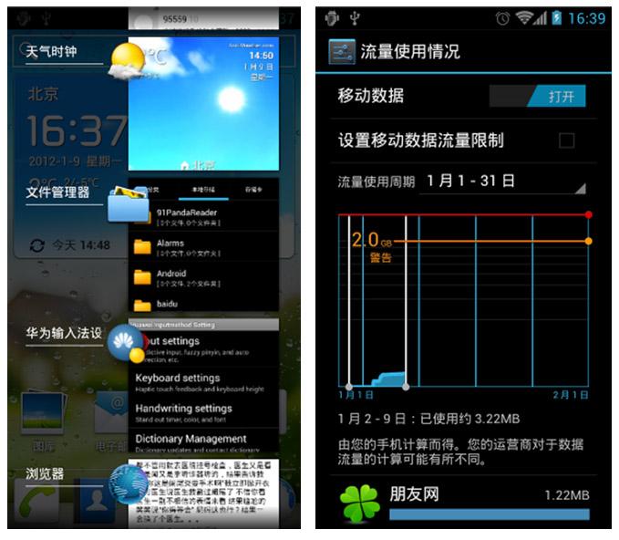 Huawei_Honor_4.0-2