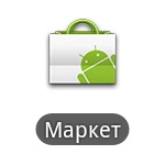 Android Market Web