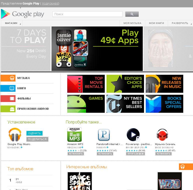 Play market постоянно ищет gps - c5d