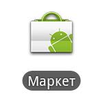 Ссылка на Android Market Web