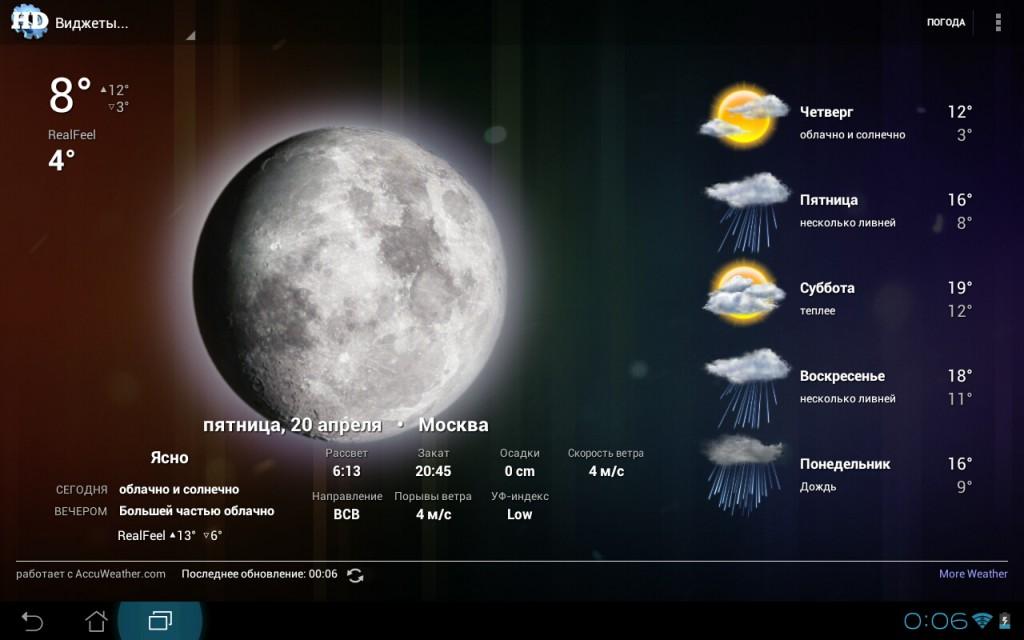Screenshot_2012-04-20-00-06-17