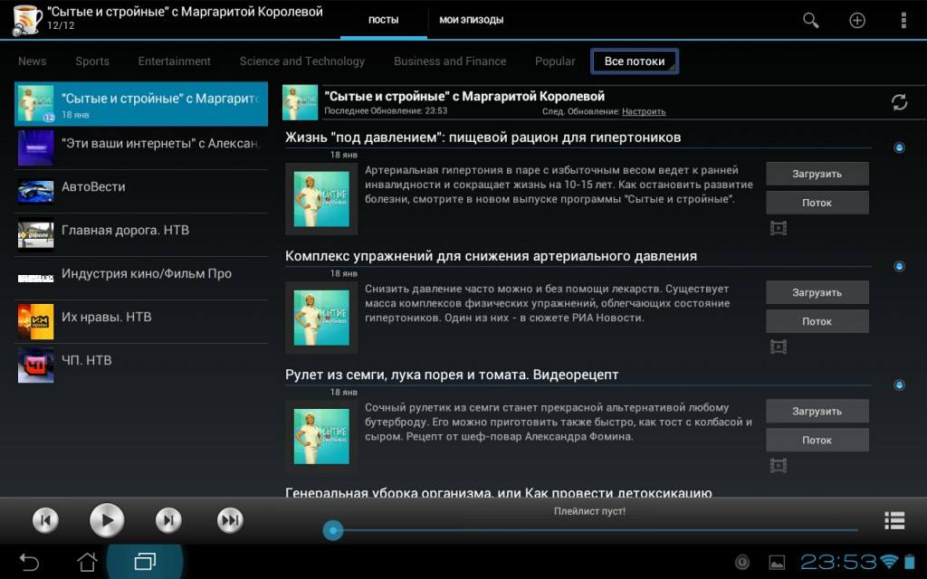 Screenshot_2012-04-25-23-53-22