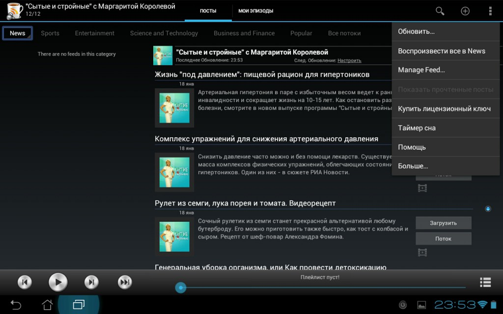 Screenshot_2012-04-25-23-53-39