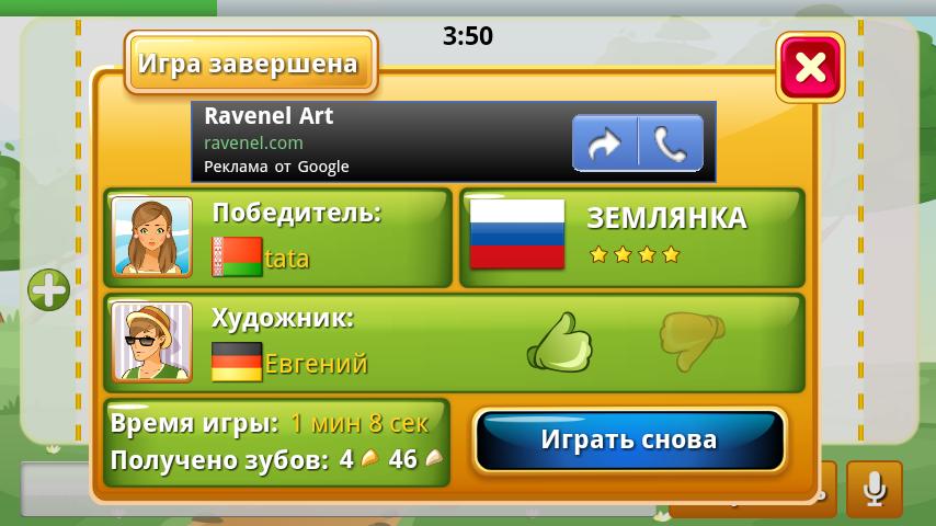 Крокодил онлайн играть друзьями