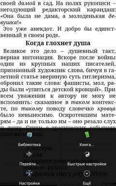 Screenshot_2012-05-25-15-14-16_новый размер