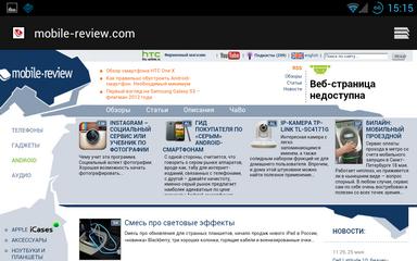 Screenshot_2012-05-25-15-15-06_новый размер