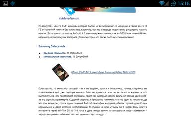 Screenshot_2012-05-25-15-15-25_новый размер