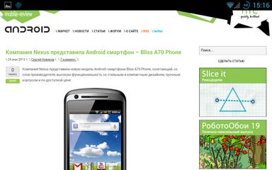 Screenshot_2012-05-25-15-16-02_новый размер