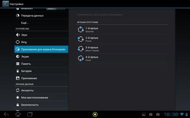 Screenshot_2012-05-26-18-38-40_новый размер