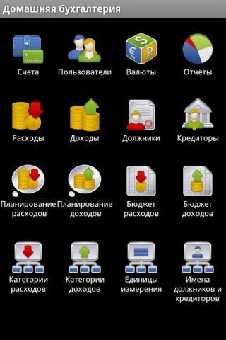 Android домашняя бухгалтерия
