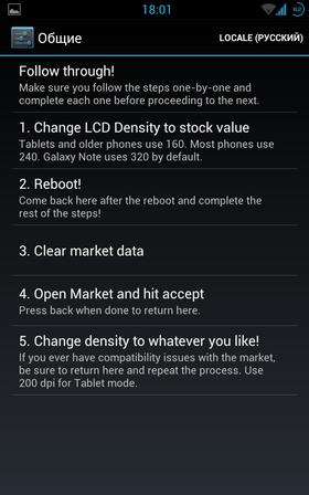 Screenshot_2012-06-01-18-01-38_новый размер