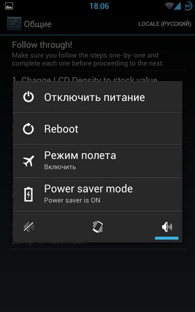 Screenshot_2012-06-01-18-06-12_новый размер