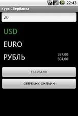Курс валют сб