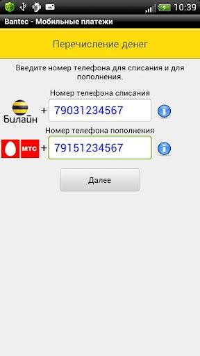 Программу для пополнения счета на андроид