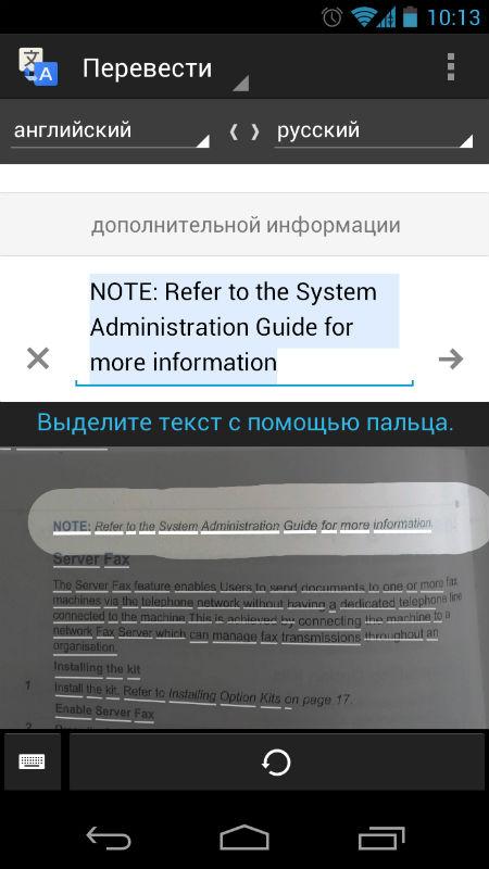 Новые возможности Переводчика Google