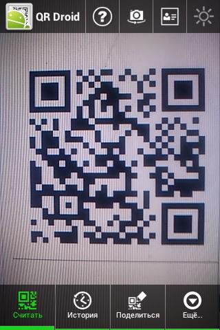 приложение для считывания qr кодов для андроид - фото 3