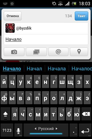 Screenshot_2012-10-26-18-03-37