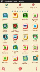 А вот так выглядит меню со списком программ