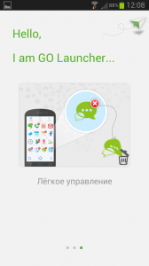 Первый запуск GO Launcher