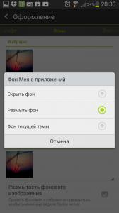 Настройка фона меню приложений