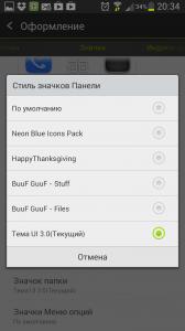 В списке отображаются и отдельно установленные наборы иконок