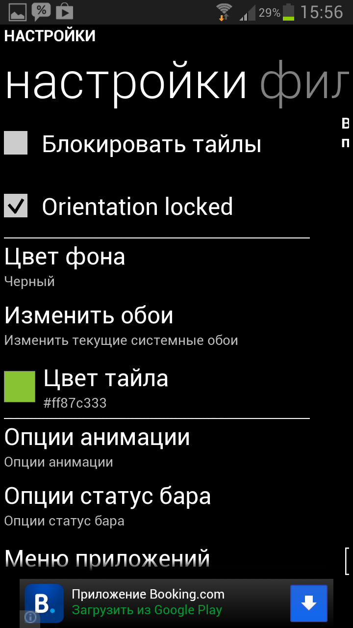 Новые лаунчеры превращают windows phone в ios и android скачать лаунчер на виндовс фон