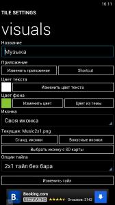 "Настройка плитки ""Музыка"""
