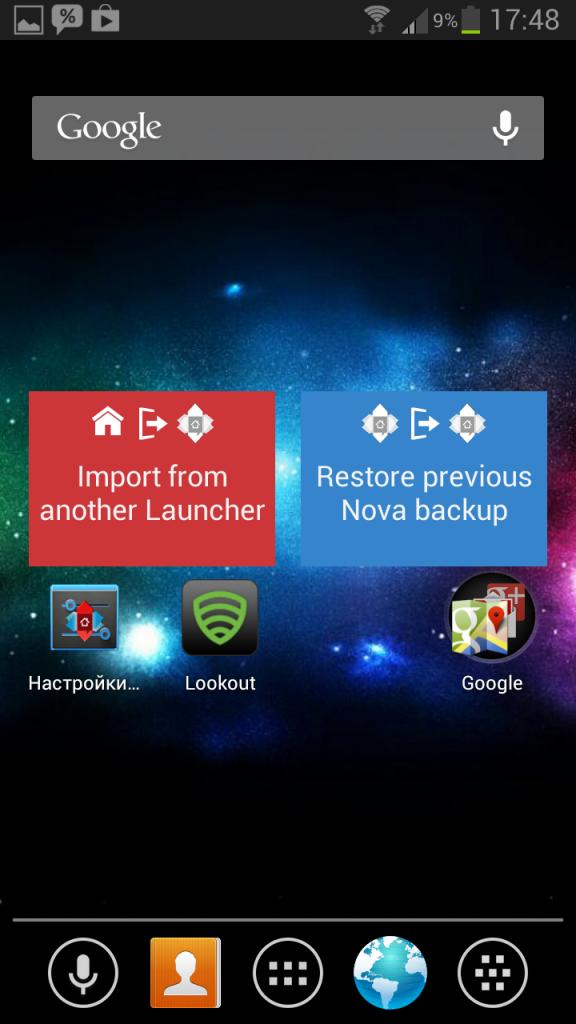 Как заменить фон на андроид