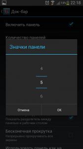 Установка кол-ва значков