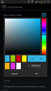 Выбор цвета темы
