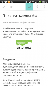 Screenshot_2012-11-03-11-13-54