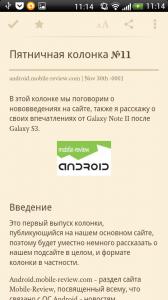 Screenshot_2012-11-03-11-14-07