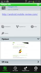Screenshot_2012-11-03-17-10-03