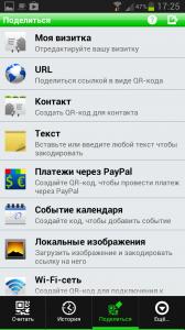 Screenshot_2012-11-03-17-25-40