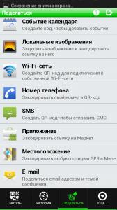 Screenshot_2012-11-03-17-25-45