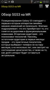 Screenshot_2012-11-03-19-02-18