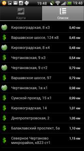 Screenshot_2012-11-03-19-48-37