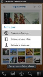 """Панель """"Фотографии"""""""